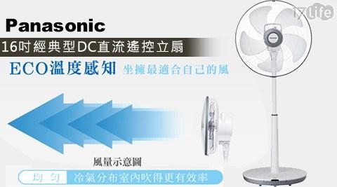 只要2,890元(含運)即可享有【Panasonic國際牌】原價3,690元16吋經典型DC直流遙控立扇(F-S16DMD)只要2,890元(含運)即可享有【Panasonic國際牌】原價3,690元16吋經典型DC直流遙控立扇(F-S16DMD)1台,享一年保固。