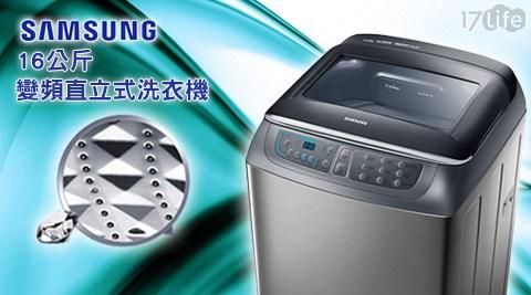 只要17,800元(含運)即可享有【Samsung 三星】原價25,900元16公斤變頻直立式洗衣機(WA16F7S9MTA/TW)一台,全機(含面板)保固1年、馬達保固11年,含基本運送、安裝及舊機回收。