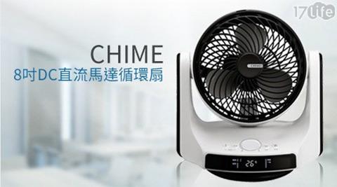 CHIMEI奇美-8吋DC直流馬達循環扇(DF-08A0CD)