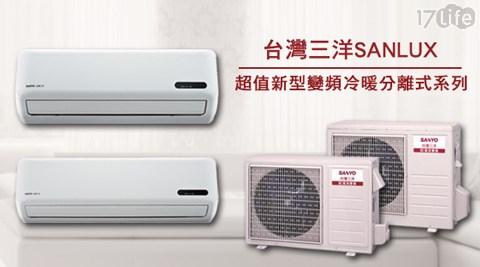 台灣三洋SANLUX-超值新型變頻冷暖分離式系列