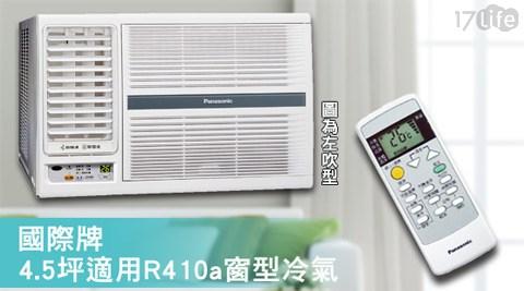 只要17800元起(含運)即可購得【國際牌】原價最高21900元4.5坪適用R410a窗型冷氣系列1台(含標準安裝):(A)CW-G25S2(右吹)/(B)CW-G25SL2(左吹);全機享3年保固、壓縮機享10年保固(需上網註冊)。