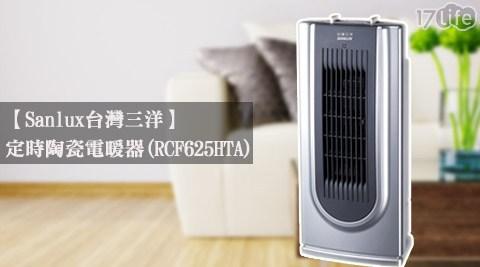 只要1,480元(含運)即可享有【Sanlux台灣三洋】原價2,980元定時陶瓷電暖器(R-CF625HTA)只要1,480元(含運)即可享有【Sanlux台灣三洋】原價2,980元定時陶瓷電暖器(R-CF625HTA)1台。