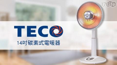 只要1,990元(含運)即可享有【TECO東元】原價2,990元14吋碳素式電暖器(YN1404AB)1台,加贈毛寶電鍋專用清潔劑1瓶(200ml/瓶)。