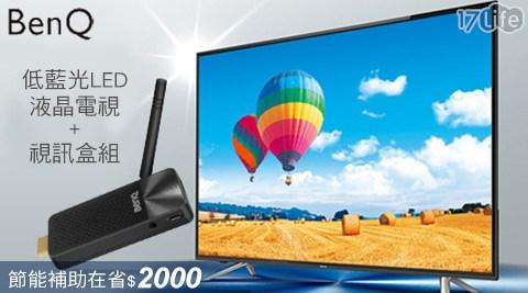 只要2599元起(含運)即可購得【BenQ明碁】原價最高20900元電視視訊系列:(A)四核心電視上網精靈1入/(B)32吋/50吋低藍光超絢彩黑湛屏LED液晶電視+視訊盒1組。