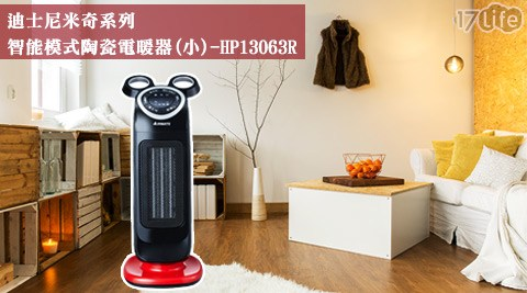 只要2,980元(含運)即可享有【AIRMATE艾美特】原價3,990元迪士尼米奇系列智能模式陶瓷電暖器(小)-HP13063R 1台,加贈毛寶電鍋專用清潔劑1瓶(200ml/瓶)。