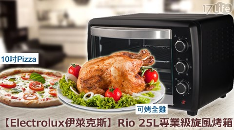 只要3349元(含運)即可購得【Electrolux伊萊克斯】原價5230元Rio 25L專業級旋風烤箱(EOT5004K)1台,購買即享1年保固服務!