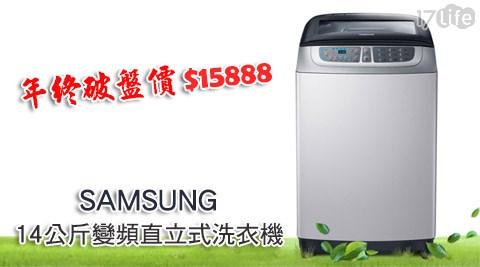 只要15,888元(含運)即可享有【SAMSUNG三星】原價21,900元14公斤變頻直立式洗衣機(WA14F7S7MTA/TW)只要15,888元(含運)即可享有【SAMSUNG三星】原價21,900元14公斤變頻直立式洗衣機(WA14F7S7MTA/TW)1台。