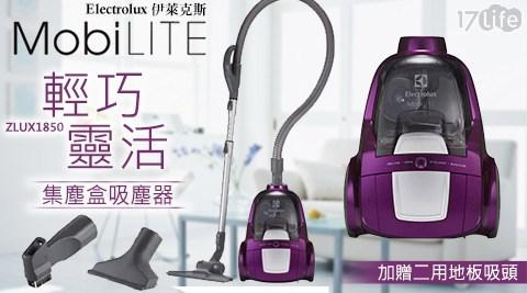 只要3890元(含運)即可購得【Electrolux伊萊克斯】原價6290元輕巧靈活集塵盒吸塵器(ZLUX1850)1台,購買即加贈二用地板吸頭1入,並享有1年保固服務!