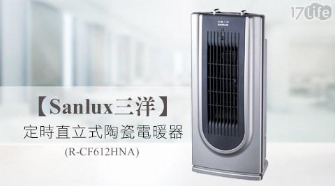 只要1,599元(含運)即可享有【Sanlux三洋】原價2,980元定時直立式陶瓷電暖器(R-CF612HNA)1台。