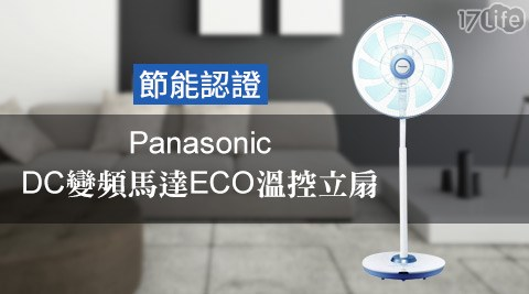 Panasonic國際牌-節能認證DC變頻馬達ECO溫控立扇/電風扇(9片扇葉)