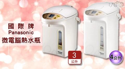 只要2,580元起(含運)即可享有【Panasonic國際牌】原價最高3,990元微電腦1級能效熱水瓶只要2,580元起(含運)即可享有【Panasonic國際牌】原價最高3,990元微電腦1級能效熱水瓶1台:(A)3L(NC-BG3000)/(B)4L(NC-BG4000),功能保固一年。