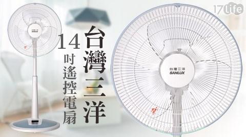 台灣三洋/SANLUX/14吋/遙控電扇/EF-14SRA