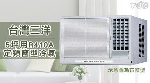 台灣三洋-5坪用R410A定頻窗型冷氣系列(電17life 團購壓220V)