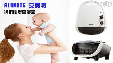 AIRMATE艾美特/浴用陶瓷電暖器/HP13004