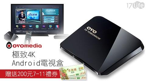 OVO TV TOMORROW-極致4K Android電視盒(OVO-B01)+贈200元7-11禮券