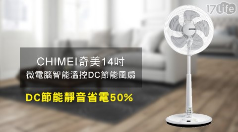 CHIMEI奇美-14吋微電腦豪華款智能溫控DC節能風扇(DF-14B0ST)
