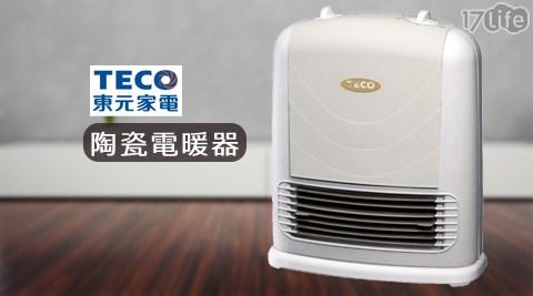 只要1,250元(含運)即可享有【TECO東元】原價2,090元陶瓷電暖器(YN1250CB)1台。