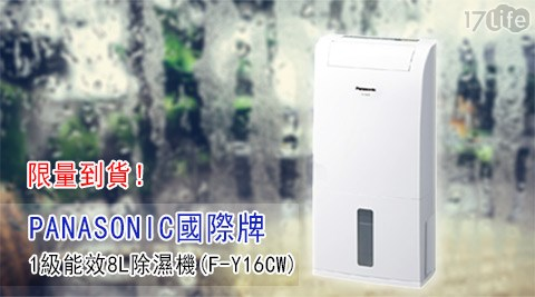 PANASONIC國際牌-高雄 麻醬 乾 麵1級能效 8L除濕機(F-Y16CW)1台