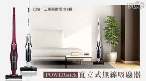 周末下殺/SAMSUNG三星/ POWERstick/直立式/無線吸塵器/VS60K6050KW/TW / VS60K6030KP/TW