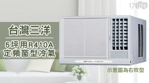 只要14,500元(含運)即可享有【台灣三洋】原價18,500元5坪用R410A定頻窗型冷氣系列(電壓220V)只要14,500元即可享有【台灣三洋】原價18,500元5坪用R410A定頻窗型冷氣系列(電壓220V)1台:(A)左吹(SA-L28B)/(B)右吹(SA-R28B)。全機保固3年、壓縮機保固10年。含標準安裝+運送+舊機回收(偏遠地區另計)!