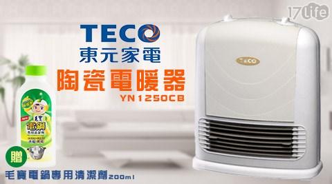 只要1,480元(含運)即可享有【TECO東元】原價2,090元陶瓷電暖器(YN1250CB)1台,加贈毛寶電鍋專用清潔劑1瓶(200ml/瓶)。
