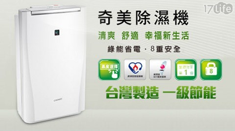 CHIMEI奇美-一級節能6L時尚美型節能除濕機(RHM-C0600T)