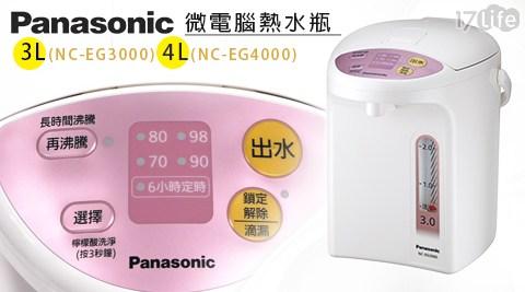 只要1,980元起(含運)即可享有【Panasonic國際牌】原價最高3,290元微電腦熱水瓶只要1,980元起(含運)即可享有【Panasonic國際牌】原價最高3,290元微電腦熱水瓶1台:(A)3L(NC-EG3000)/(B)4L(NC-EG4000),功能保固一年。