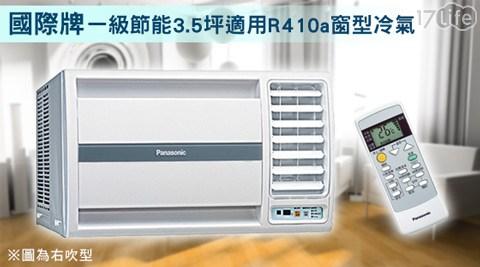 只要14500元起(含運)即可購得【國際牌】原價最高22800元一級節能3.5坪適用R410a窗型冷氣系列1台(含基本安裝):(A)右吹窗型(CW-L22S2)/(B)左吹窗型(CW-L22SL2);全機享3年保固、壓縮機享10年保固(需上網註冊)。