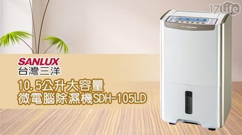台灣三洋/SANLUX /一級節能/10.5公升/大容量/微電腦/除濕機/SDH-105LD