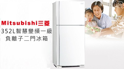 Mitsubishi三菱-352L智慧變頻一級負離子二門冰箱(MR-FT35EH)