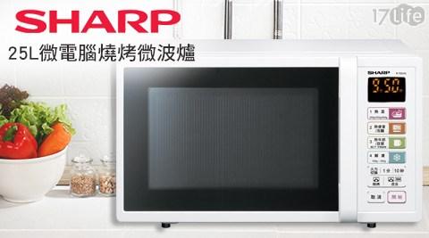 【SHARP夏普】/ 25L/微電腦/燒烤/微波爐/R-T25JG(W)