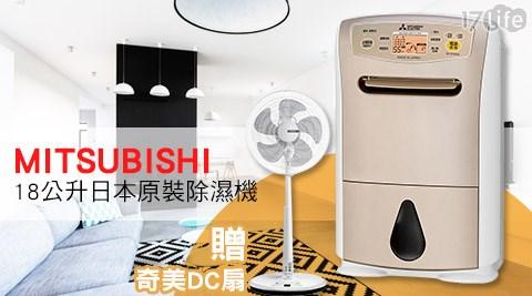 只要21900元(含運)即可購得【MITSUBISHI三菱】原價31900元18公升日本原裝除濕機(MJ-E180AK)1台,享3年保固;再加碼贈送奇美DC扇(DF-14B0ST)1台。