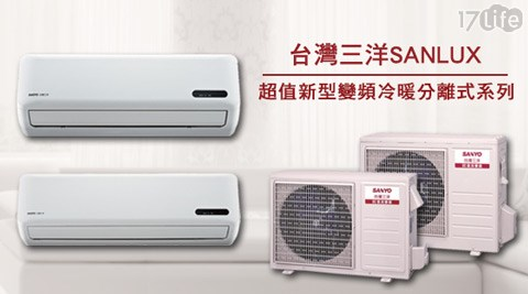 只要17,800元起(含運)即可享有【台灣三洋SANLUX】原價最高30,900元超值新型變頻冷暖分離式系列只要17,800元起(含運)即可享有【台灣三洋SANLUX】原價最高30,900元超值新型變頻冷暖分離式系列1台:(A)標準4坪用超值新型變頻冷暖分離式(SAC-V22HEB/SAE-V22HEB)/(B)標準5坪用超值新型變頻冷暖分離式(SAC-V28HEB/SAE-V28HEB)。購買即享原廠全機保固3年、壓縮機10年!