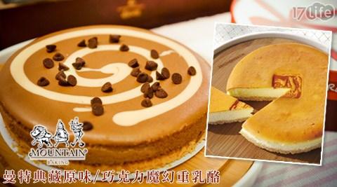 曼特-6吋曼特典藏原味重乳酪蛋糕