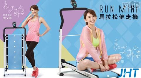 JHT-Run mini馬拉松健走機(第二代升級款)