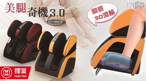 輝葉-美腿奇機3.0(福利品)1台