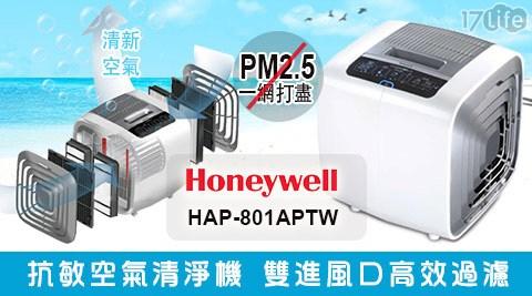 只要13,900元(含運)即可享有【Honeywell】原價16,900元抗敏抑菌空氣清淨機(HAP-801APTW)1台,全機保固一年、馬達保固五年(不含耗材),加贈HEPA濾心4片+加強型活性碳濾網4片。