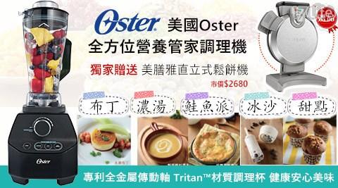 只要11,800元(含運)即可享有【OSTER】原價12,800元美國營養管家調理機(BLSTVB)1台,全機保固一年、馬達保固七年,獨家再贈【Cuisinart 美膳雅】直立式鬆餅機(WAF-V100TW)1台,保固一年。