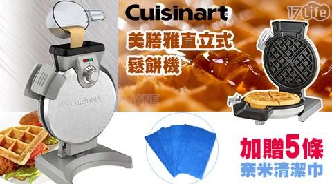 Cuisinart/美膳雅/直立式/鬆餅/鬆餅機/WAFV100TW/奈米/清潔巾/點心/點心機