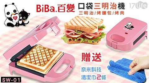 只要748元(含運)即可購得【BiBa百變】原價1290元口袋三明治機/烤麵包機/烤肉機1台,享1年保固;再加贈奈米清潔巾2條。