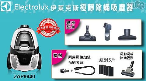 【Electrolux伊萊克斯】極靜除蟎吸塵器ZAP9940
