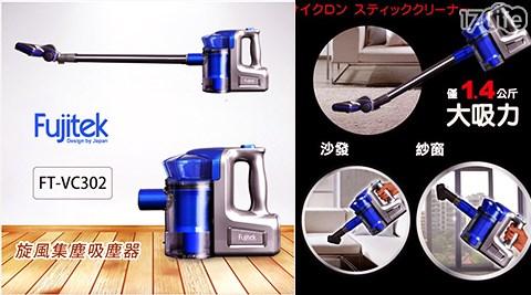 【Fujitek富士電通】/手持直立/旋風/吸塵器/FT-VC302
