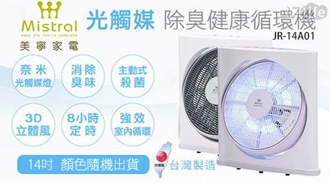 美寧/光觸媒/殺菌除臭/健康扇/健康循環機/ JR-14A01