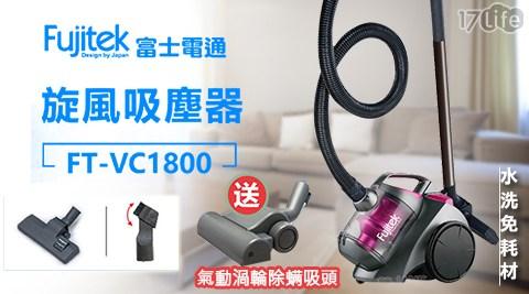 只要2,480元(含運)即可享有【 Fujitek 富士電通】原價4,980元旋風集塵免耗材吸塵器(FT-VC1800)+氣動渦輪除螨吸頭(ZE013) 1組NT$2480 原價$4980 含,購買即享1年保固!