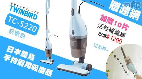 【TWINBIRD】/手持/直立/兩用/吸塵器/TC-5220TWBL/加強型/活性碳濾網