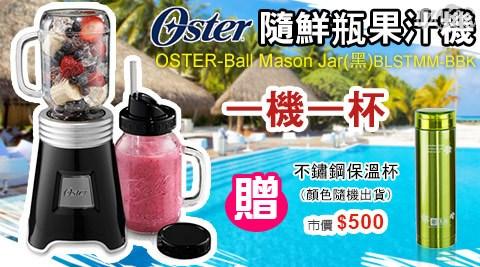只要1,780元(含運)即可享有【美國OSTER】原價2,780元Ball Mason Jar隨鮮瓶果汁機BLSTMM-BRD(黑)1入,享保固1年,購買再加贈不銹鋼保溫杯1入(顏色隨機出貨)。