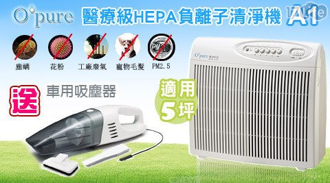 只要3,990元(含運)即可享有【Opure臻淨】原價6,990元A1負離子空氣清淨機(小阿肥機淨機)1台,享保固1年,再加贈外銷日本車用吸塵器1台,享保固1年。