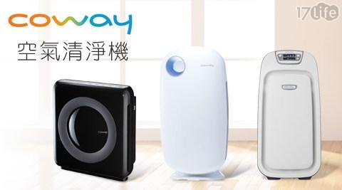 只要6990元起(含運)即可購得【Coway】原價最高17900元空氣清淨機系列任選1台:(A)抗敏型空氣清淨機(AP-0808KH)/(B)加護抗敏型空氣清淨機(AP-1009CH)/(C)旗艦環禦型空氣清淨機(AP-1512HH)。購買A、B方案即加贈【Foodsaver】手持式真空保鮮機+保鮮盒,購買C方案加贈【Twinbird】吸塵器(TC-D338K)!