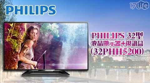 PHILIPS飛利浦-32型液晶顯示器+視訊盒32PHH5200(含基本安裝)