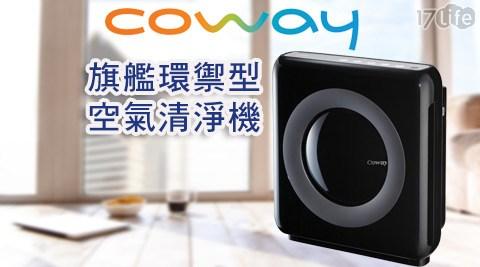 只要11,800元(含運)即可享有【COWAY】原價12,900元旗艦環禦型空氣清淨機(AP-1512HH)1台,再加贈一年份濾網組!